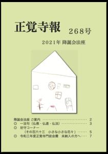 2021降誕会法座 寺報