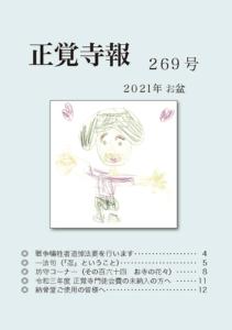 2021お盆 寺報表紙