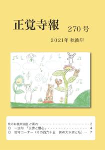 2021秋彼岸法座 寺報 表紙